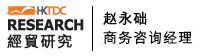 香港贸发局经贸研究
