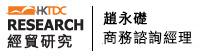 香港貿發局經貿研究