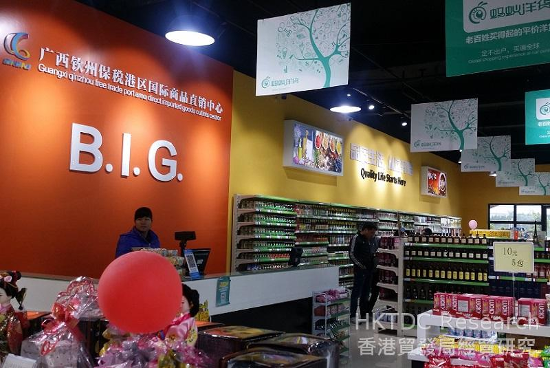 Photo: An e-commerce physical store in Qinzhou Bonded Port Zone