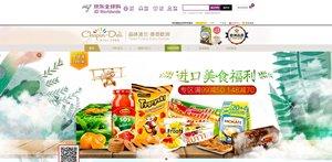 圖片:波蘭食品飲料公司在中國的跨境網上購物平台提供貨品,並通過鐵路運輸為訂單發貨。