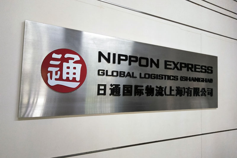 Photo: NE Group hopes to utilise CR Express to provide services of freight transport from Japan to Europe.  (Photograph provided by NE Group)