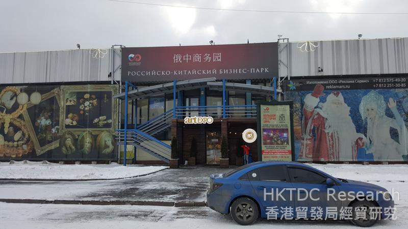 Photo: The China Business Centre in St. Petersburg.