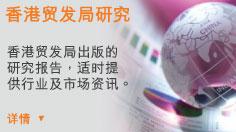 香港贸发局研会