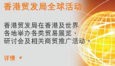 香港贸发局全球活动