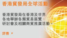 香港貿發局全球活動