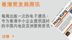 香港贸发局周讯