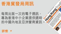 香港貿發局周訊