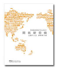 香港貿易發展局2006/2007年報