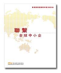 香港貿易發展局2005/2006年報
