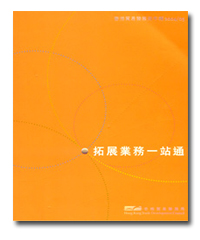 香港貿易發展局2004/2005年報