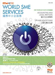 國際中小企服務