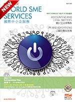 国际中小企服务