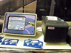 配备收据打印机的充电器。