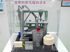 A waste plastics catalytic pyrolysis oil-refining device from Japan's Recycle Energy Co.