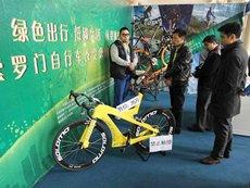 Photo: Electric bike.