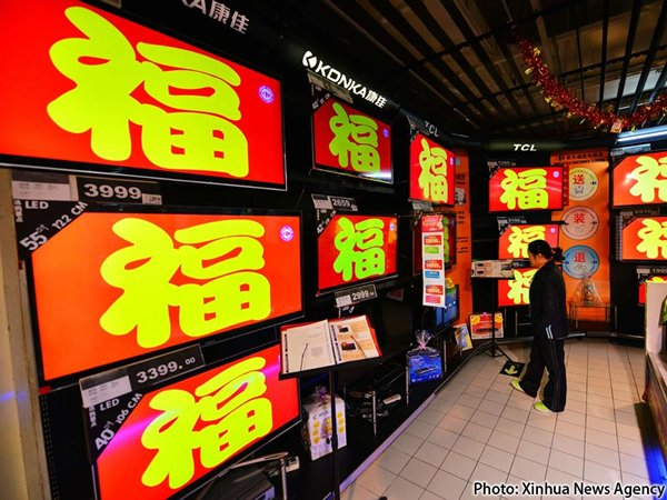 Photo: A Shanghai home appliance store, complete with festive decorations. (Xinhua News Agency)
