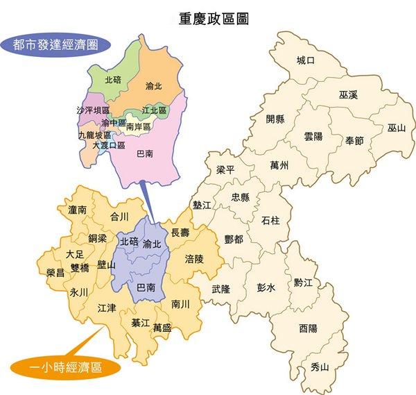图:重庆政区图