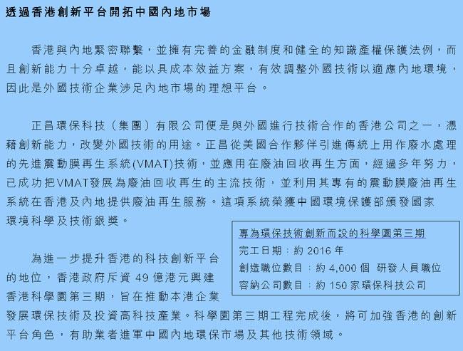 透过香港创新平台开拓中国内地市场