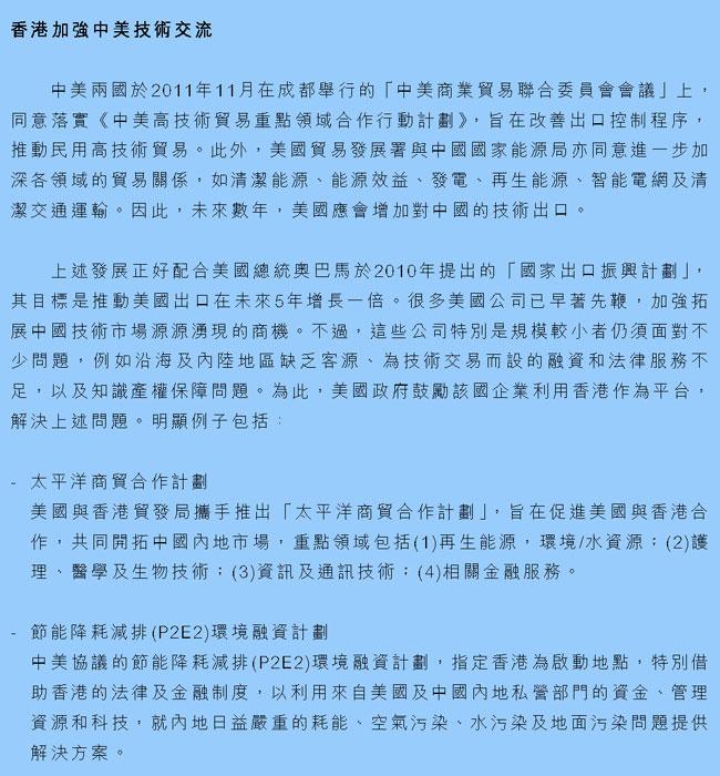 香港加强中美技术交流