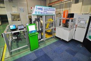 相片:i-mfg 智能制造技术展示中心