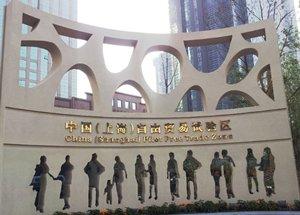相片:上海自貿區