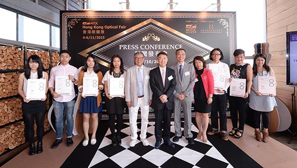 第17届香港眼镜设计比赛