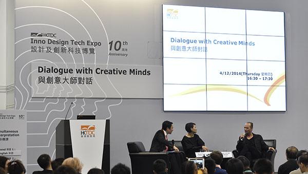 设计及创新科技博览