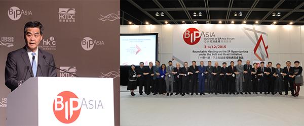 第五届亚洲知识产权营商论坛