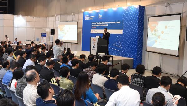 香港跨境电子商务高峰论坛