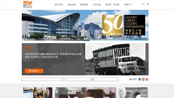香港贸发局50周年网上专页
