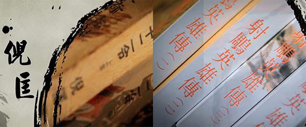 生武艺–香港的武侠文学