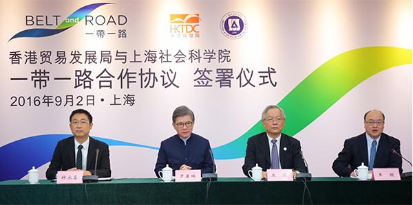 (左起)香港贸发局华东、华中首席代表钟永喜、香港贸发局主席罗康瑞、上海社科院院长王战以及上海社科院副院长王振