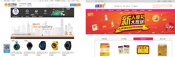 香港贸发局与四个跨境电商平台合作