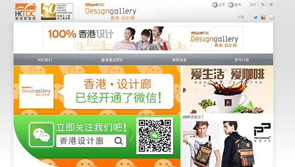 """""""香港.设计廊""""打造成全方位的B2C商贸平台"""