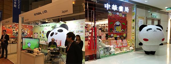 (左图)Futaba 2015年首次参展;(右图)Tapu Tapu the Panda与中华书局