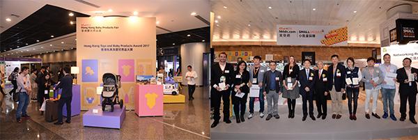 香港玩具及婴儿用品大奖颁奖礼