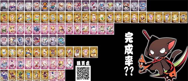 以九藏喵窝為主題推出的遊戲卡