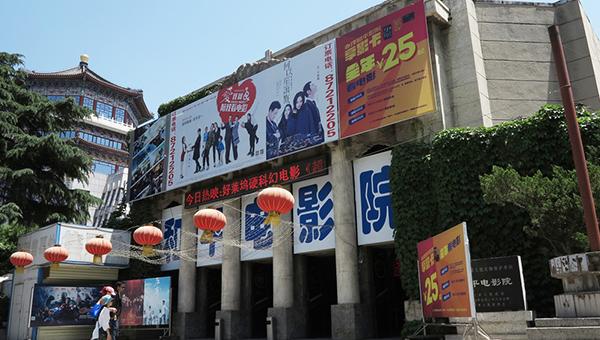 电影成为中国内地最受欢迎的主流娱乐