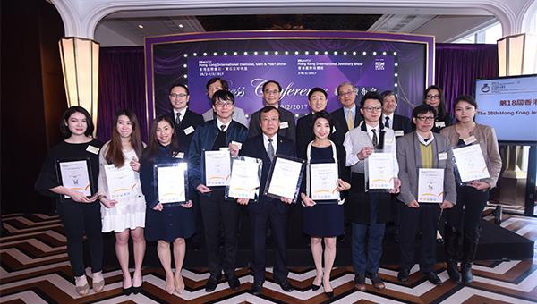 第18届香港珠宝设计比赛