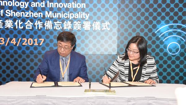 签署《深港创新及科技产业化合作备忘录》