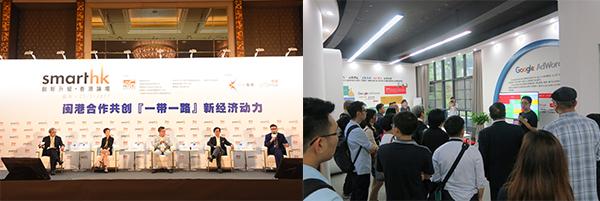 创新升级‧香港论坛 (SmartHK)