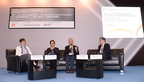 2017科技前瞻研讨会