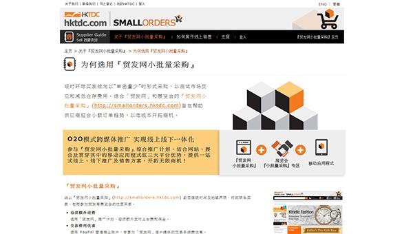 贸发网小批量采购平台