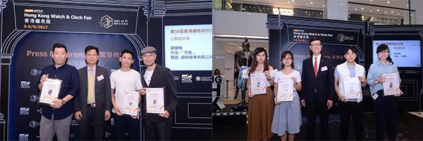 第34届香港钟表设计比赛颁奖礼
