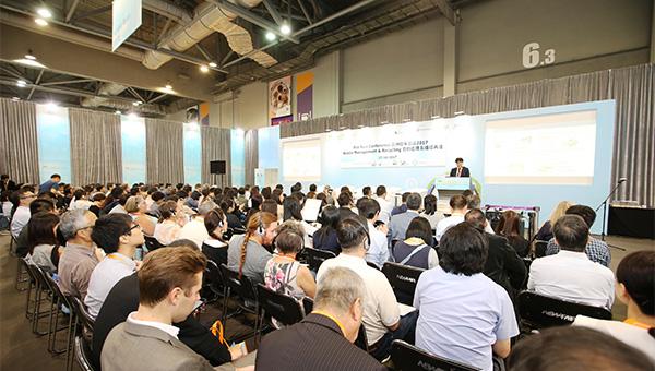 亚洲环保会议