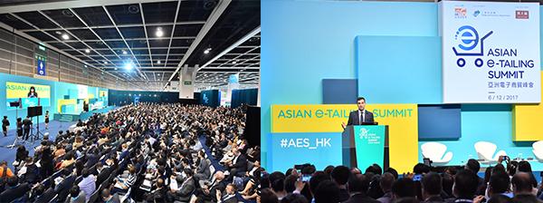 亚洲电子商贸峰会