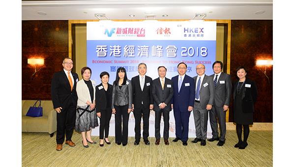 香港经济峰会