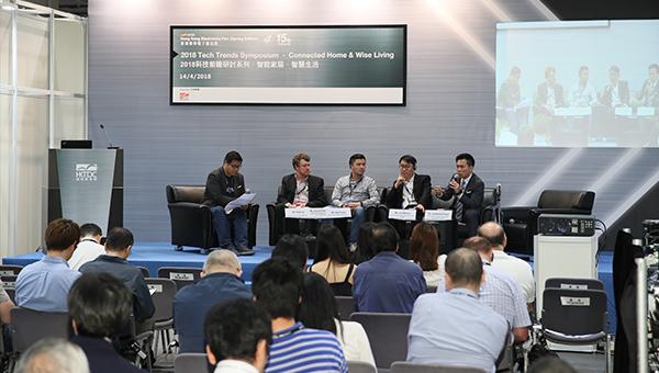 2018科技前瞻研讨会