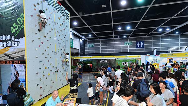 第二届香港运动消闲博览