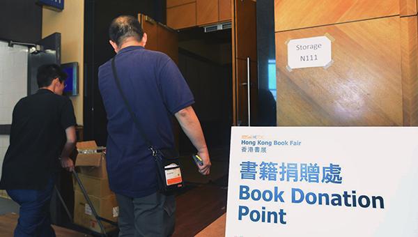 书籍捐赠处